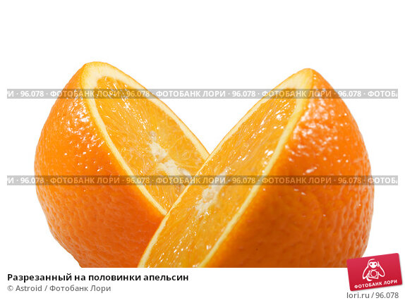 Разрезанный на половинки апельсин, фото № 96078, снято 22 октября 2016 г. (c) Astroid / Фотобанк Лори