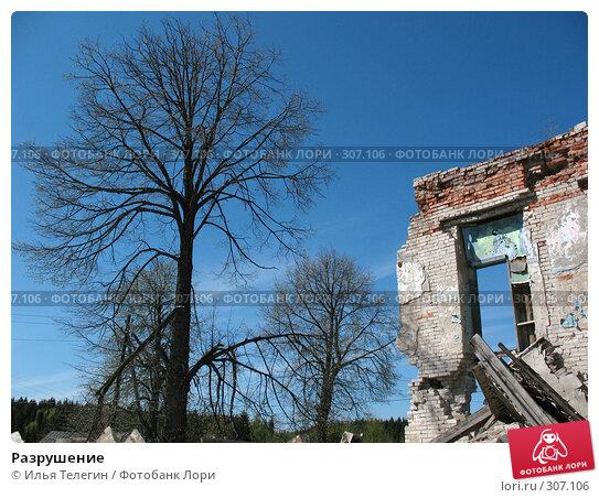 Купить «Разрушение», фото № 307106, снято 25 мая 2008 г. (c) Илья Телегин / Фотобанк Лори