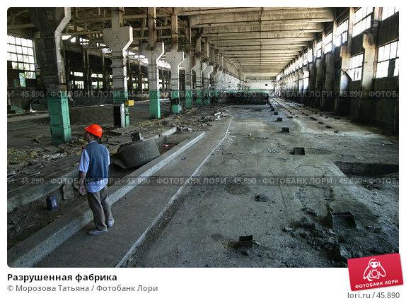 Разрушенная фабрика, фото № 45890, снято 5 июля 2006 г. (c) Морозова Татьяна / Фотобанк Лори