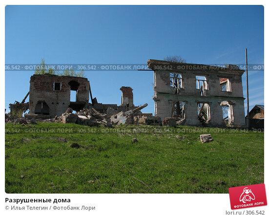Разрушенные дома, фото № 306542, снято 25 мая 2008 г. (c) Илья Телегин / Фотобанк Лори
