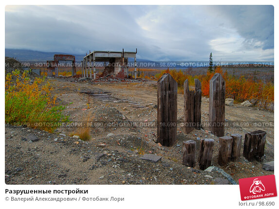 Купить «Разрушенные постройки», фото № 98690, снято 24 сентября 2007 г. (c) Валерий Александрович / Фотобанк Лори