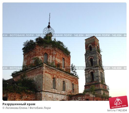 Разрушенный храм, фото № 142834, снято 12 августа 2007 г. (c) Логинова Елена / Фотобанк Лори