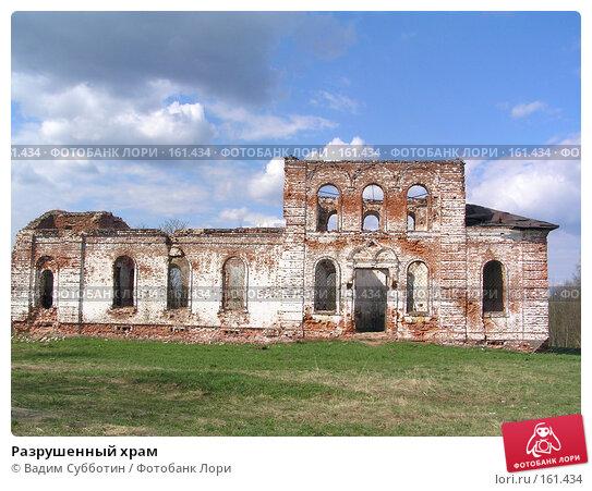 Разрушенный храм, фото № 161434, снято 24 апреля 2017 г. (c) Вадим Субботин / Фотобанк Лори