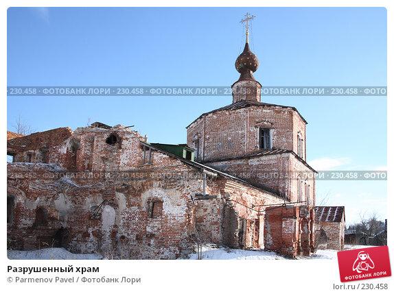 Разрушенный храм, фото № 230458, снято 24 февраля 2008 г. (c) Parmenov Pavel / Фотобанк Лори