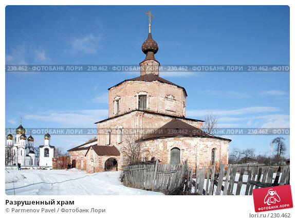 Разрушенный храм, фото № 230462, снято 24 февраля 2008 г. (c) Parmenov Pavel / Фотобанк Лори