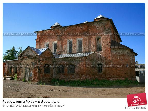Разрушенный храм в Ярославле, фото № 136826, снято 16 июня 2007 г. (c) АЛЕКСАНДР МИХЕИЧЕВ / Фотобанк Лори