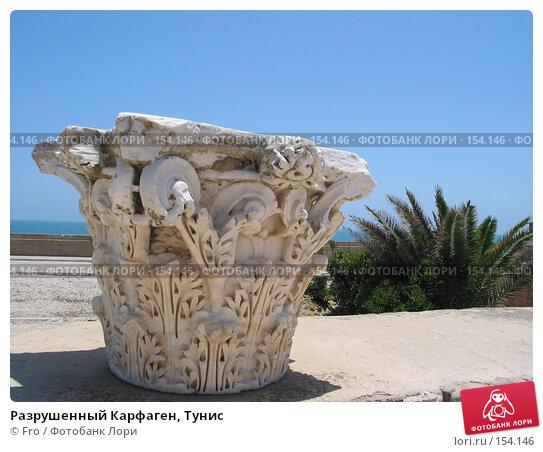 Разрушенный Карфаген, Тунис, фото № 154146, снято 24 июня 2004 г. (c) Fro / Фотобанк Лори