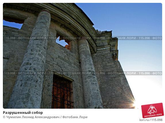 Разрушенный собор, фото № 115098, снято 2 июня 2007 г. (c) Чумилин Леонид Александрович / Фотобанк Лори