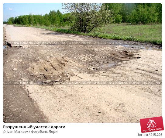 Купить «Разрушенный участок дороги», фото № 215226, снято 19 мая 2007 г. (c) Ivan Markeev / Фотобанк Лори