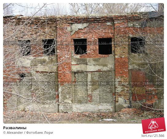 Купить «Развалины», фото № 21566, снято 9 апреля 2006 г. (c) Alexander / Фотобанк Лори