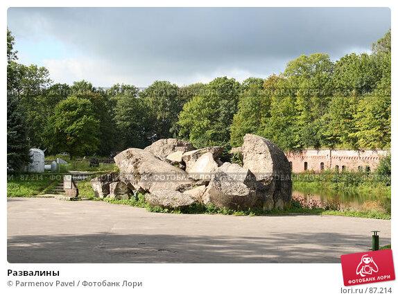 Купить «Развалины», фото № 87214, снято 7 сентября 2007 г. (c) Parmenov Pavel / Фотобанк Лори