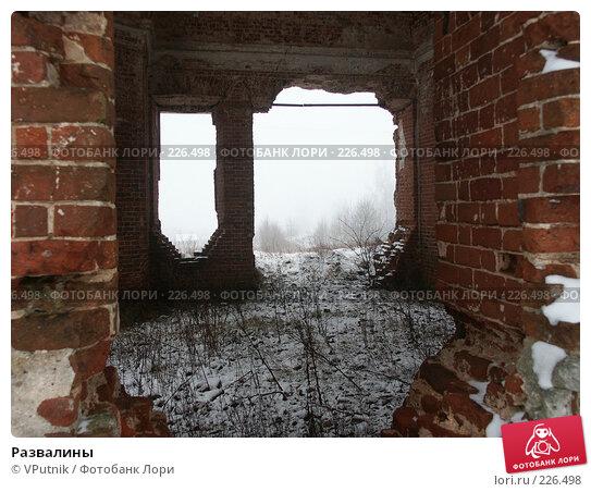Развалины, фото № 226498, снято 14 января 2007 г. (c) VPutnik / Фотобанк Лори