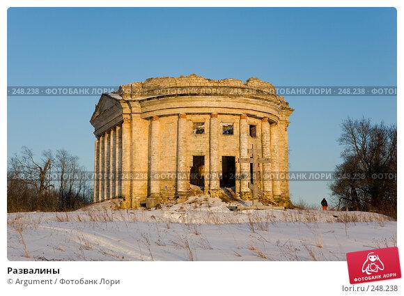 Развалины, фото № 248238, снято 29 марта 2008 г. (c) Argument / Фотобанк Лори