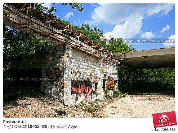 Развалины, фото № 298538, снято 18 мая 2008 г. (c) АЛЕКСАНДР МИХЕИЧЕВ / Фотобанк Лори