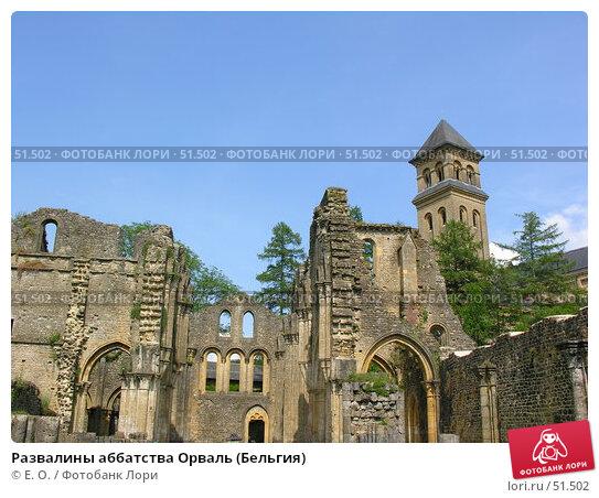 Развалины аббатства Орваль (Бельгия), фото № 51502, снято 7 июня 2007 г. (c) Екатерина Овсянникова / Фотобанк Лори