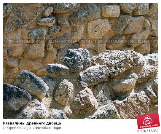 Купить «Развалины древнего дворца», фото № 12350, снято 28 сентября 2006 г. (c) Юрий Синицын / Фотобанк Лори