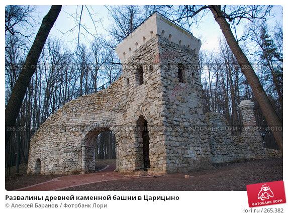 Развалины древней каменной башни в Царицыно, фото № 265382, снято 1 апреля 2008 г. (c) Алексей Баранов / Фотобанк Лори