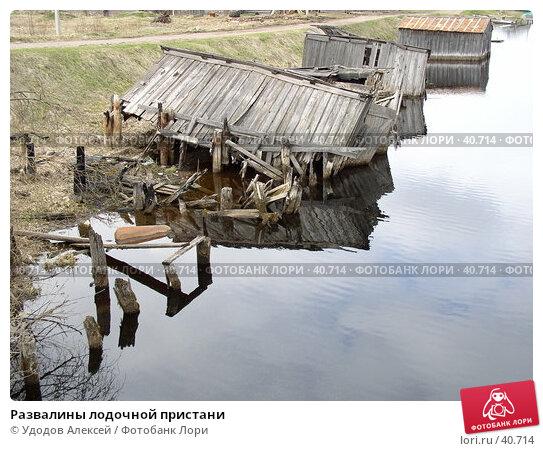 Развалины лодочной пристани, фото № 40714, снято 30 апреля 2007 г. (c) Удодов Алексей / Фотобанк Лори