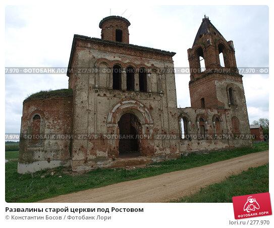 Развалины старой церкви под Ростовом, фото № 277970, снято 22 июля 2017 г. (c) Константин Босов / Фотобанк Лори