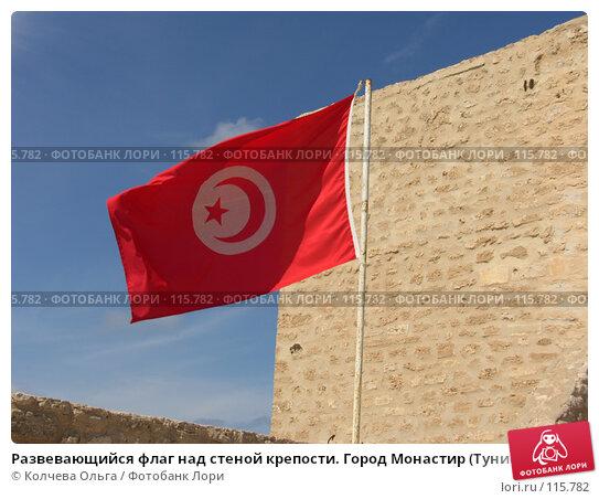 Купить «Развевающийся флаг над стеной крепости.г.Монастир(Тунис)», фото № 115782, снято 21 сентября 2007 г. (c) Колчева Ольга / Фотобанк Лори