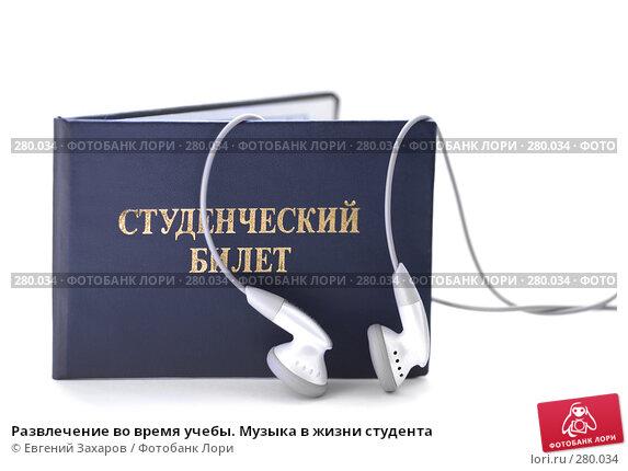 Развлечение во время учебы. Музыка в жизни студента, фото № 280034, снято 3 мая 2008 г. (c) Евгений Захаров / Фотобанк Лори