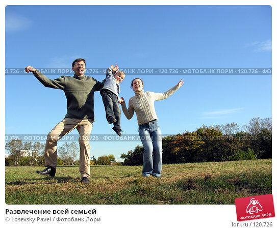 Развлечение всей семьей, фото № 120726, снято 19 сентября 2005 г. (c) Losevsky Pavel / Фотобанк Лори
