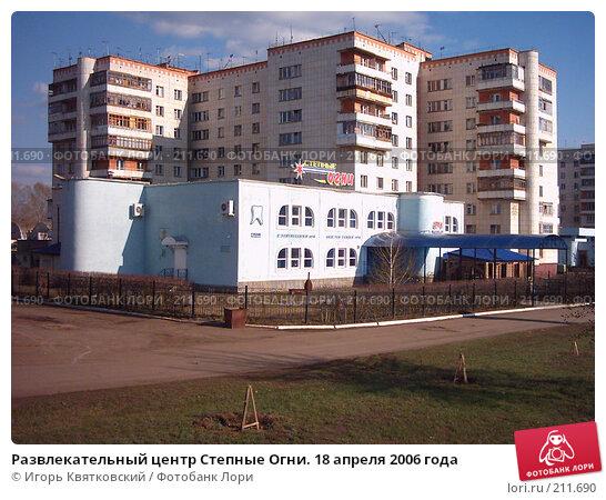 Развлекательный центр Степные Огни. 18 апреля 2006 года, фото № 211690, снято 16 января 2017 г. (c) Игорь Квятковский / Фотобанк Лори