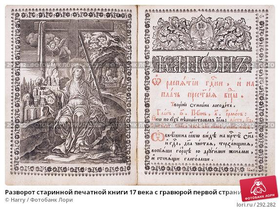 Разворот старинной печатной книги 17 века с гравюрой первой страницей, фото № 292282, снято 14 апреля 2008 г. (c) Harry / Фотобанк Лори