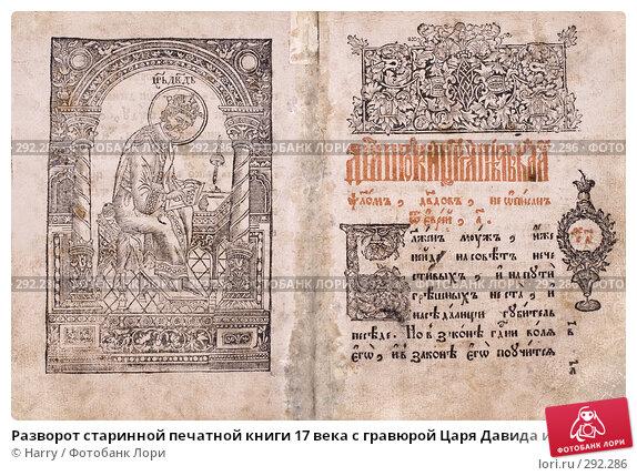 Разворот старинной печатной книги 17 века с гравюрой Царя Давида и первой страницей, фото № 292286, снято 14 апреля 2008 г. (c) Harry / Фотобанк Лори