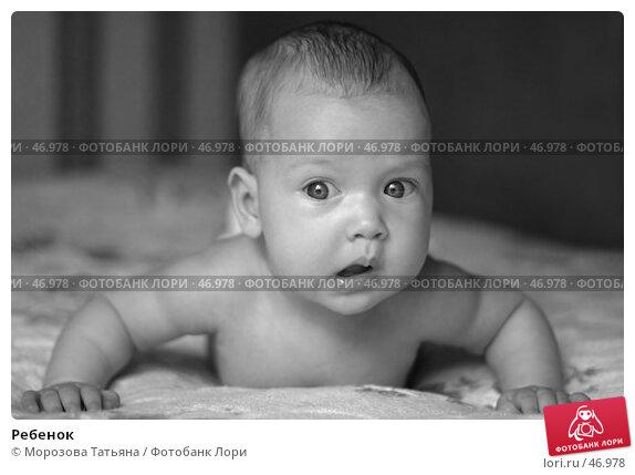 Ребенок, фото № 46978, снято 16 июля 2005 г. (c) Морозова Татьяна / Фотобанк Лори