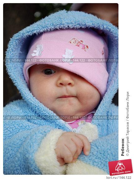 Купить «Ребенок», фото № 144122, снято 8 июля 2007 г. (c) Дмитрий Тарасов / Фотобанк Лори