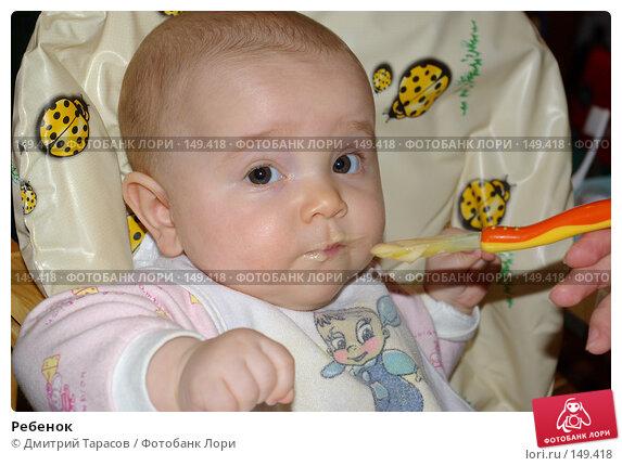 Ребенок, фото № 149418, снято 14 октября 2007 г. (c) Дмитрий Тарасов / Фотобанк Лори