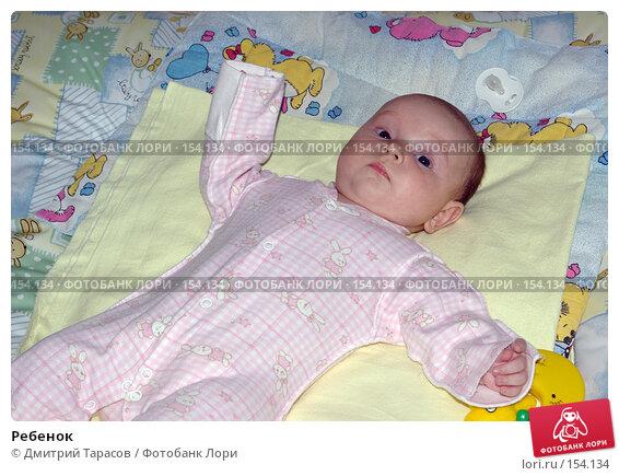 Купить «Ребенок», фото № 154134, снято 18 июня 2007 г. (c) Дмитрий Тарасов / Фотобанк Лори