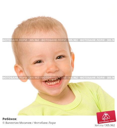 Ребёнок, фото № 305962, снято 18 мая 2008 г. (c) Валентин Мосичев / Фотобанк Лори