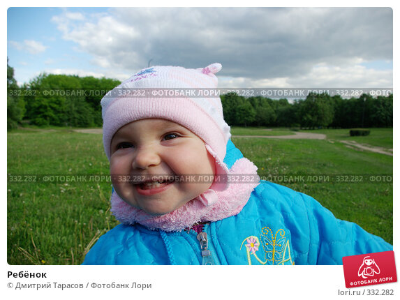 Ребёнок, фото № 332282, снято 31 мая 2008 г. (c) Дмитрий Тарасов / Фотобанк Лори