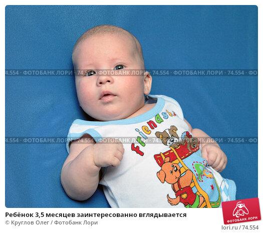 Ребёнок 3,5 месяцев заинтересованно вглядывается, фото № 74554, снято 21 августа 2007 г. (c) Круглов Олег / Фотобанк Лори