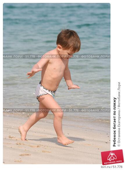 Ребенок бегает по пляжу, фото № 51778, снято 15 января 2007 г. (c) Останина Екатерина / Фотобанк Лори