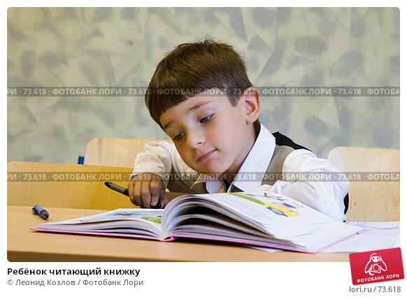 Ребёнок читающий книжку, фото № 73618, снято 20 августа 2017 г. (c) Леонид Козлов / Фотобанк Лори