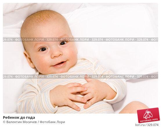 Ребенок до года, фото № 329074, снято 28 января 2007 г. (c) Валентин Мосичев / Фотобанк Лори