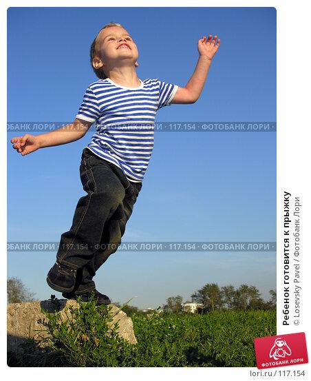 Ребенок готовится к прыжку, фото № 117154, снято 11 августа 2005 г. (c) Losevsky Pavel / Фотобанк Лори