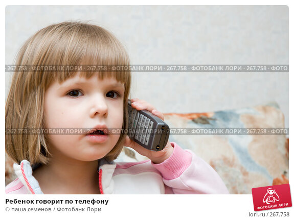 Ребенок говорит по телефону, фото № 267758, снято 12 апреля 2008 г. (c) паша семенов / Фотобанк Лори