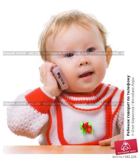 Ребенок говорит по телефону. Стоковое фото, фотограф Олег Кириллов / Фотобанк Лори