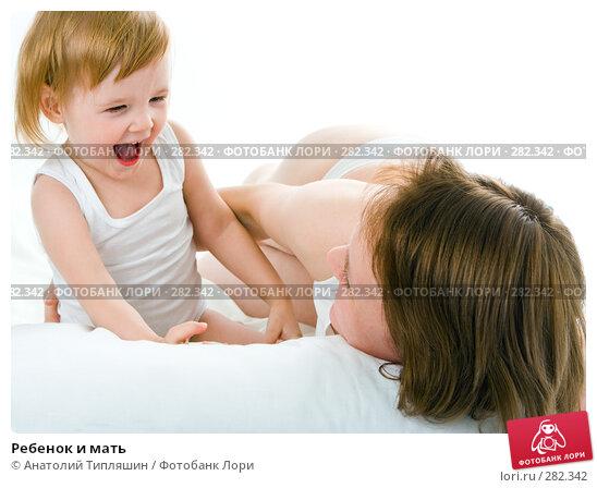 Ребенок и мать, фото № 282342, снято 11 декабря 2007 г. (c) Анатолий Типляшин / Фотобанк Лори