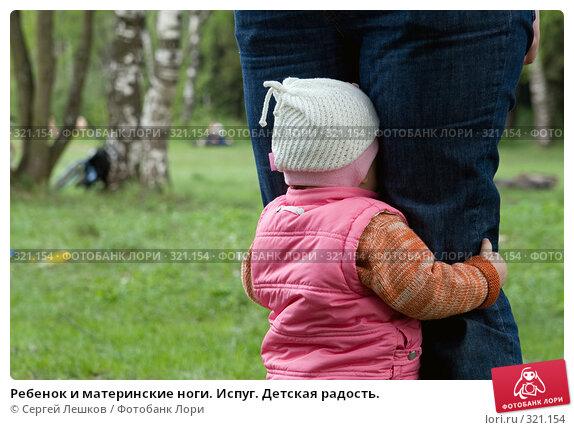 Ребенок и материнские ноги. Испуг. Детская радость., фото № 321154, снято 18 мая 2008 г. (c) Сергей Лешков / Фотобанк Лори