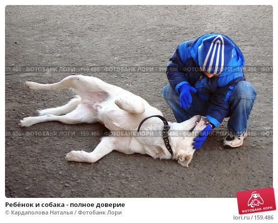 Ребёнок и собака - полное доверие, фото № 159486, снято 4 октября 2007 г. (c) Кардаполова Наталья / Фотобанк Лори