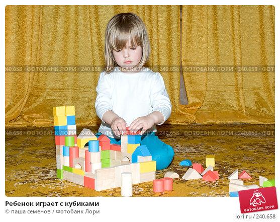Ребенок играет с кубиками, фото № 240658, снято 27 апреля 2017 г. (c) паша семенов / Фотобанк Лори
