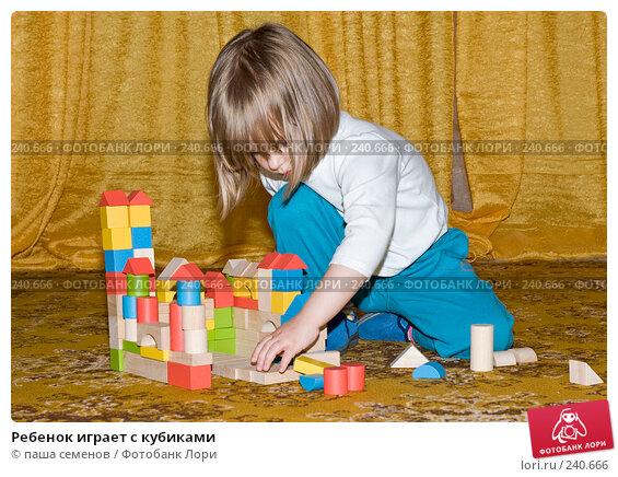Ребенок играет с кубиками, фото № 240666, снято 26 июля 2017 г. (c) паша семенов / Фотобанк Лори