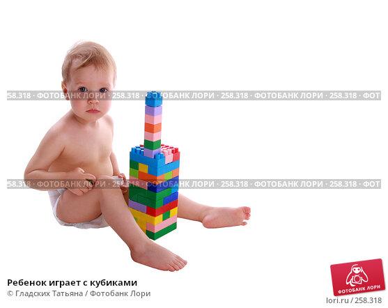 Ребенок играет с кубиками, фото № 258318, снято 18 апреля 2007 г. (c) Гладских Татьяна / Фотобанк Лори