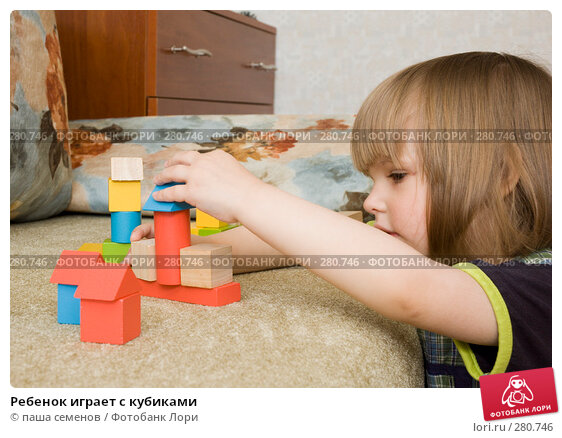 Ребенок играет с кубиками, фото № 280746, снято 27 апреля 2008 г. (c) паша семенов / Фотобанк Лори
