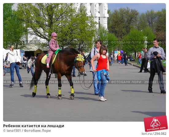 Ребенок катается на лошади, эксклюзивное фото № 294082, снято 1 мая 2008 г. (c) lana1501 / Фотобанк Лори